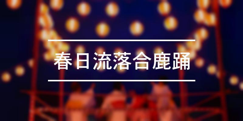 春日流落合鹿踊 2020年 [祭の日]