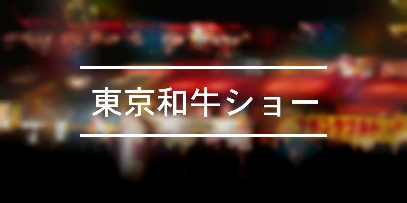東京和牛ショー 2020年 [祭の日]