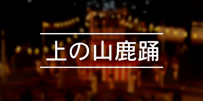 上の山鹿踊 2020年 [祭の日]