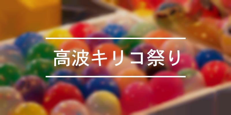 高波キリコ祭り 2020年 [祭の日]