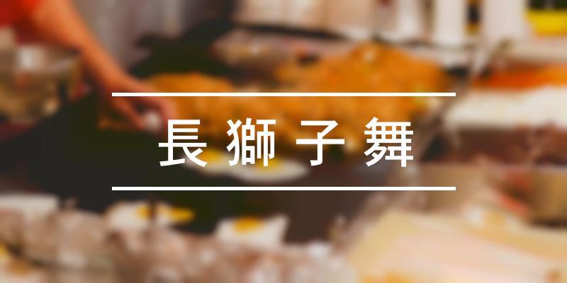 長獅子舞 2021年 [祭の日]