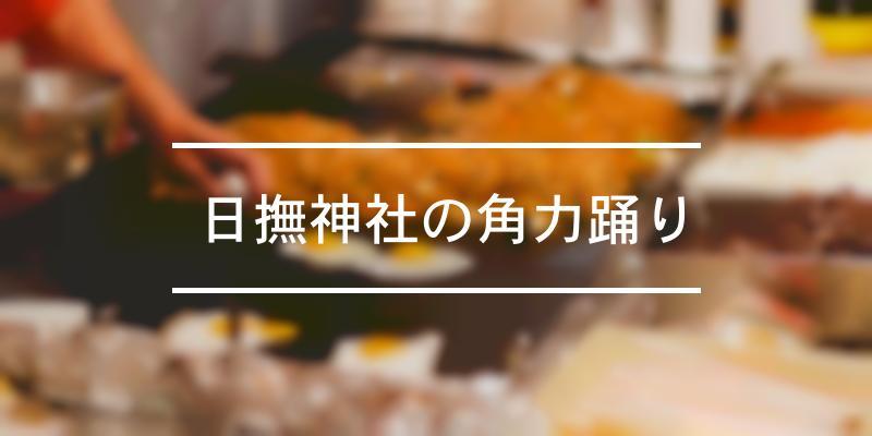 日撫神社の角力踊り 2020年 [祭の日]