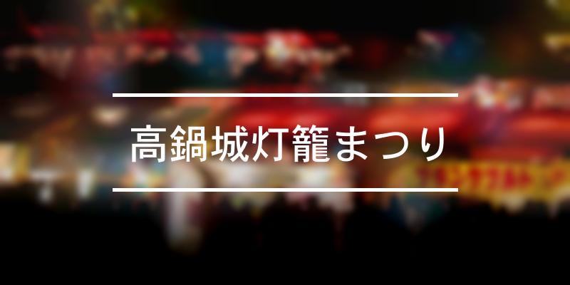 高鍋城灯籠まつり 2021年 [祭の日]
