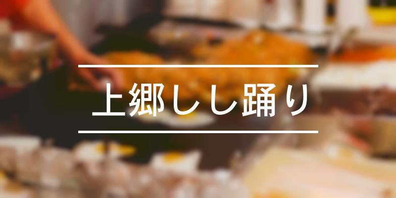 上郷しし踊り 2020年 [祭の日]