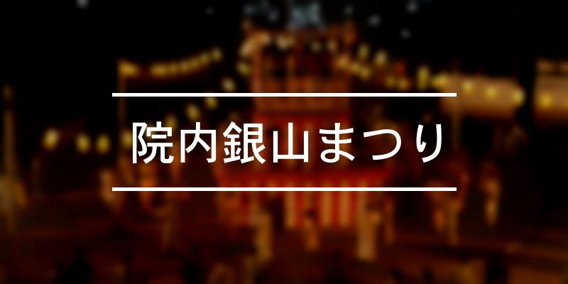 院内銀山まつり 2020年 [祭の日]