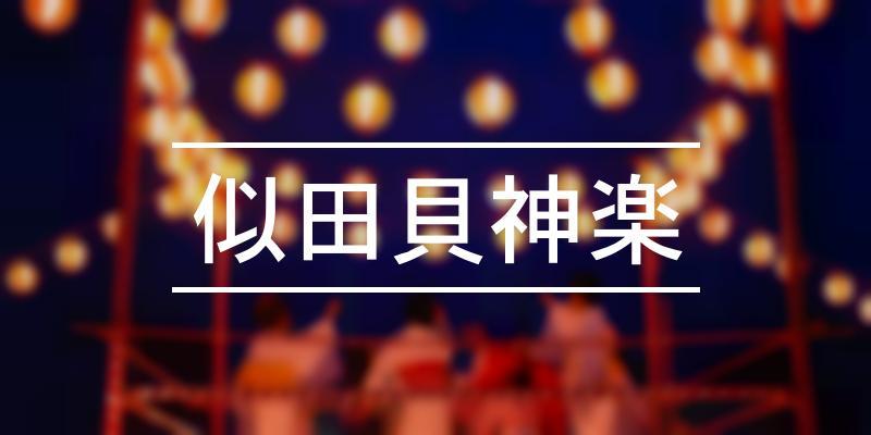 似田貝神楽 2020年 [祭の日]