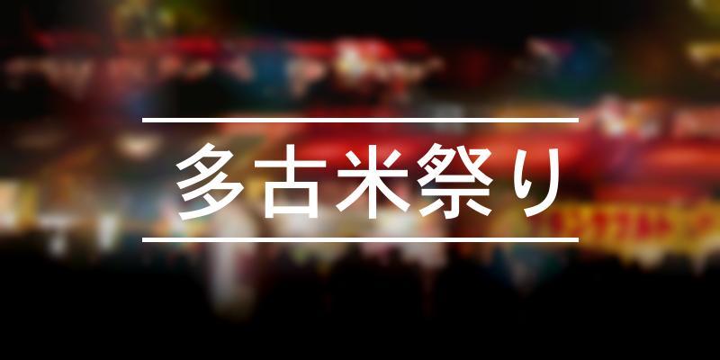 多古米祭り 2021年 [祭の日]