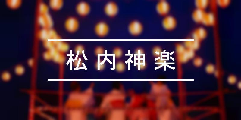 松内神楽 2020年 [祭の日]