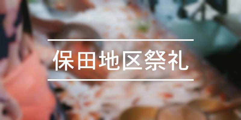 保田地区祭礼 2020年 [祭の日]