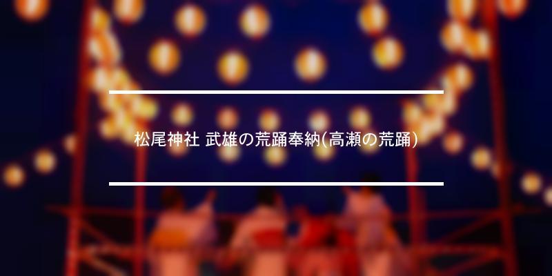 松尾神社 武雄の荒踊奉納(高瀬の荒踊) 2021年 [祭の日]