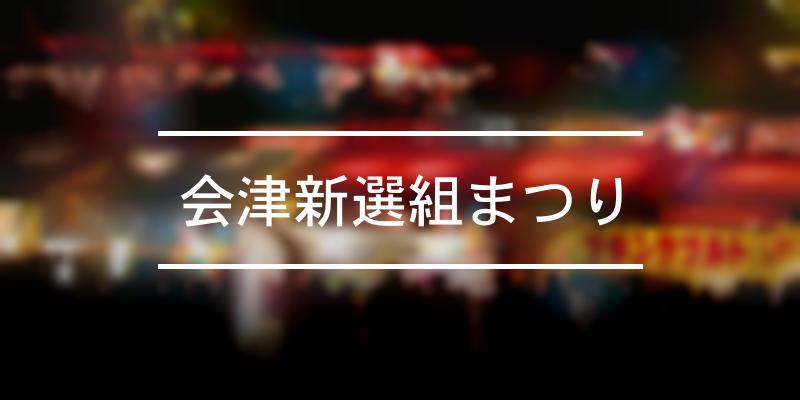 会津新選組まつり 2021年 [祭の日]