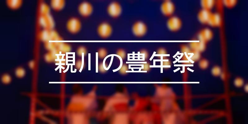 親川の豊年祭 2021年 [祭の日]