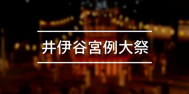 井伊谷宮例大祭 2021年 [祭の日]
