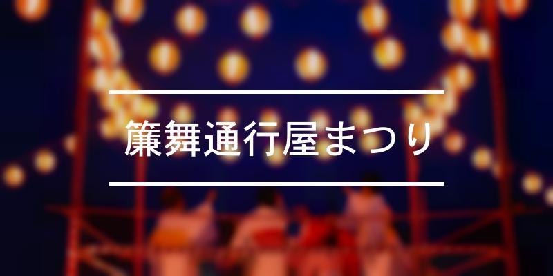 簾舞通行屋まつり 2021年 [祭の日]