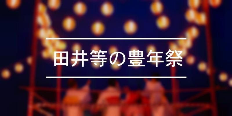 田井等の豊年祭 2020年 [祭の日]