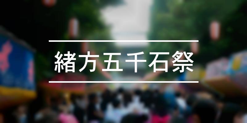 緒方五千石祭 2020年 [祭の日]