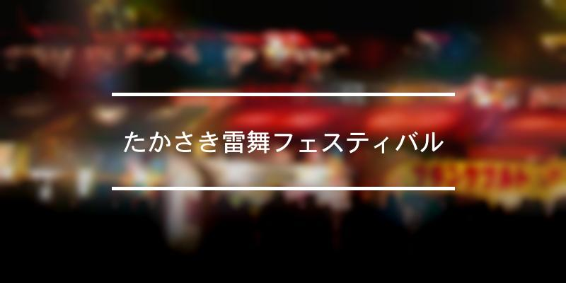 たかさき雷舞フェスティバル 2020年 [祭の日]