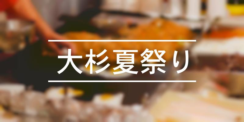 大杉夏祭り 2021年 [祭の日]
