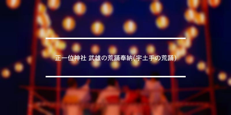 正一位神社 武雄の荒踊奉納(宇土手の荒踊) 2021年 [祭の日]