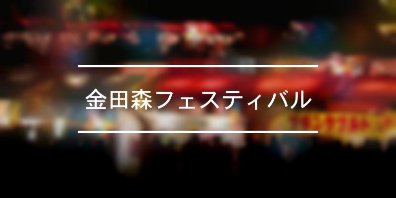 金田森フェスティバル 2021年 [祭の日]