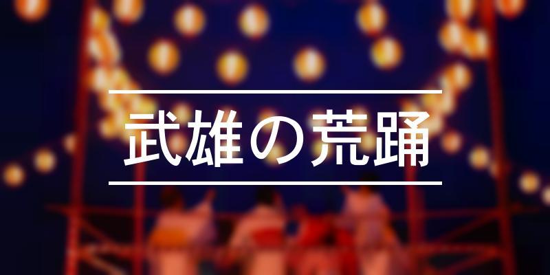 武雄の荒踊 2021年 [祭の日]