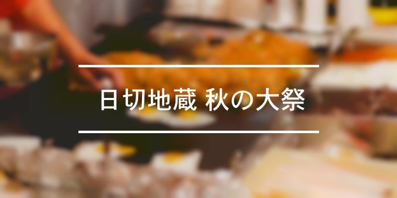 日切地蔵 秋の大祭 2021年 [祭の日]