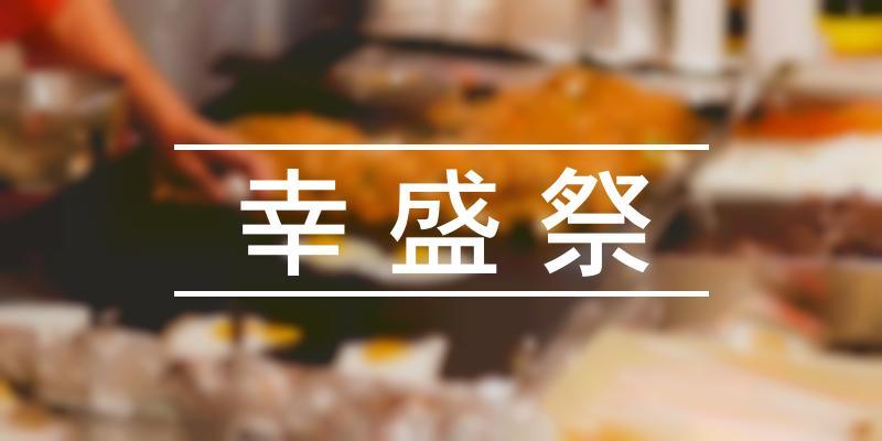 幸盛祭 2021年 [祭の日]