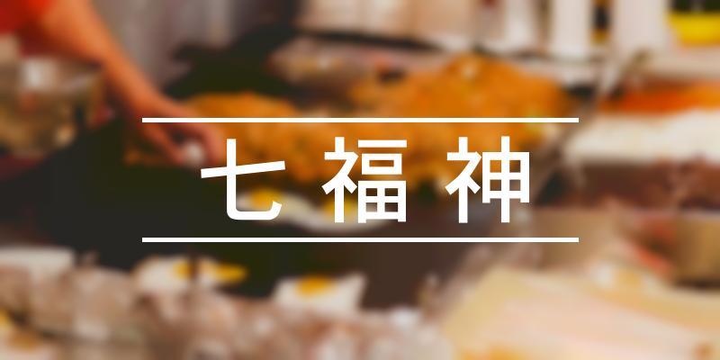 七福神 2020年 [祭の日]