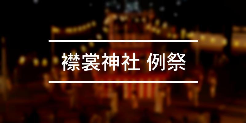 襟裳神社 例祭 2021年 [祭の日]