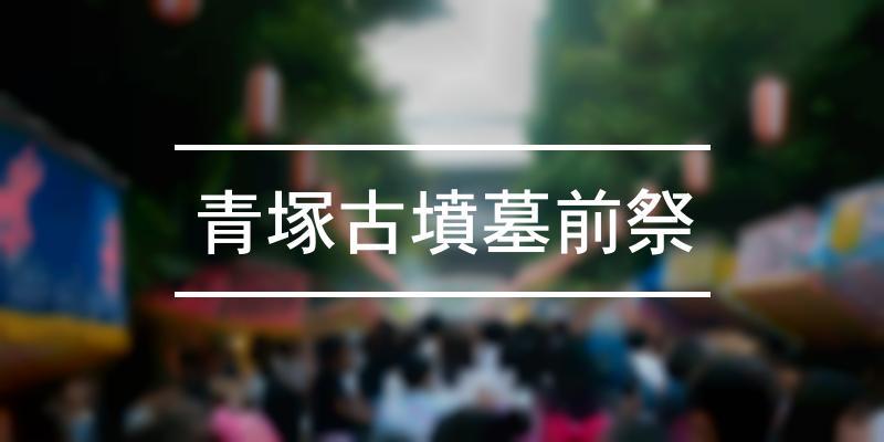 青塚古墳墓前祭 2021年 [祭の日]