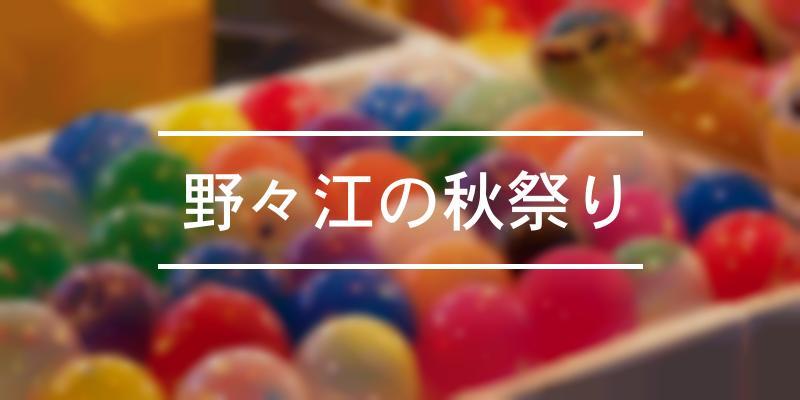 野々江の秋祭り 2020年 [祭の日]