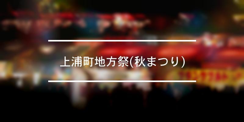 上浦町地方祭(秋まつり) 2021年 [祭の日]