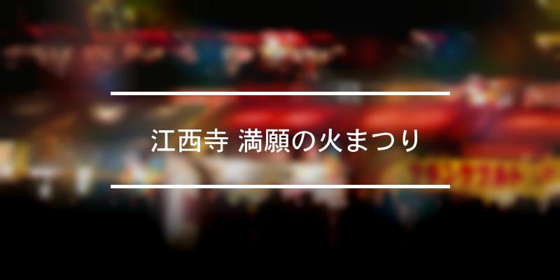 江西寺 満願の火まつり 2020年 [祭の日]