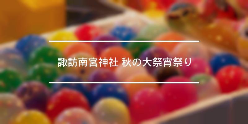 諏訪南宮神社 秋の大祭宵祭り 2020年 [祭の日]