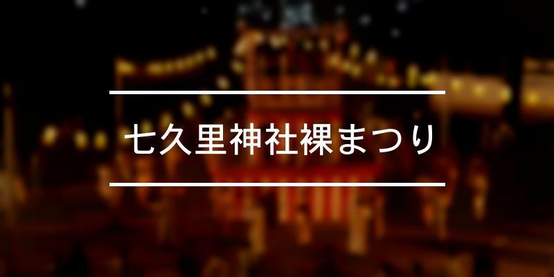 七久里神社裸まつり 2021年 [祭の日]