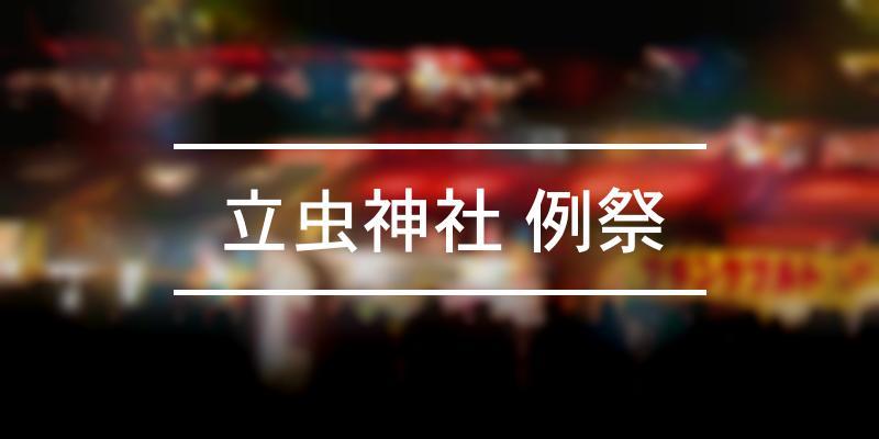 立虫神社 例祭 2020年 [祭の日]