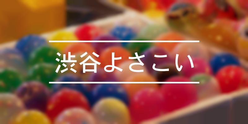 渋谷よさこい 2020年 [祭の日]