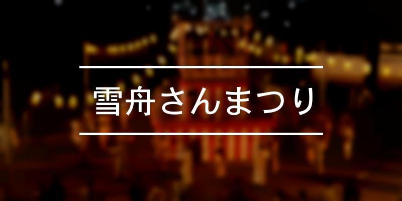 雪舟さんまつり 2021年 [祭の日]