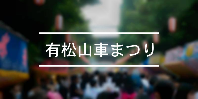 有松山車まつり 2021年 [祭の日]