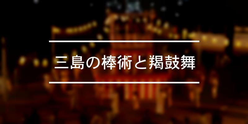 三島の棒術と羯鼓舞 2020年 [祭の日]