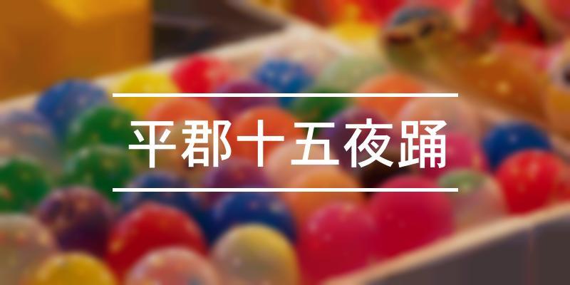 平郡十五夜踊 2021年 [祭の日]