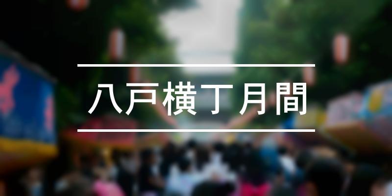 八戸横丁月間 2020年 [祭の日]
