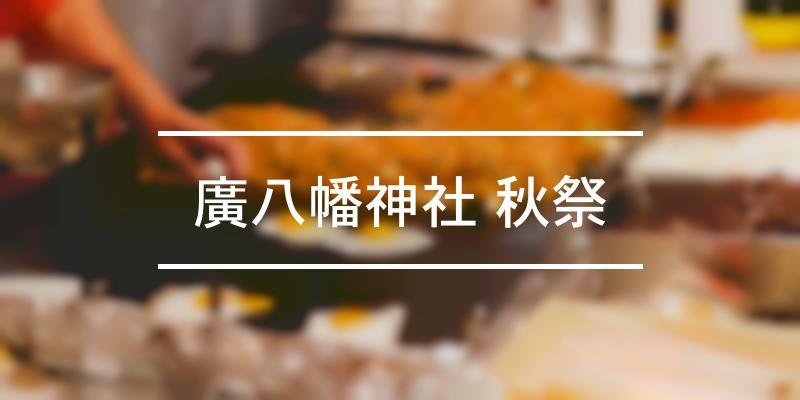 廣八幡神社 秋祭 2020年 [祭の日]