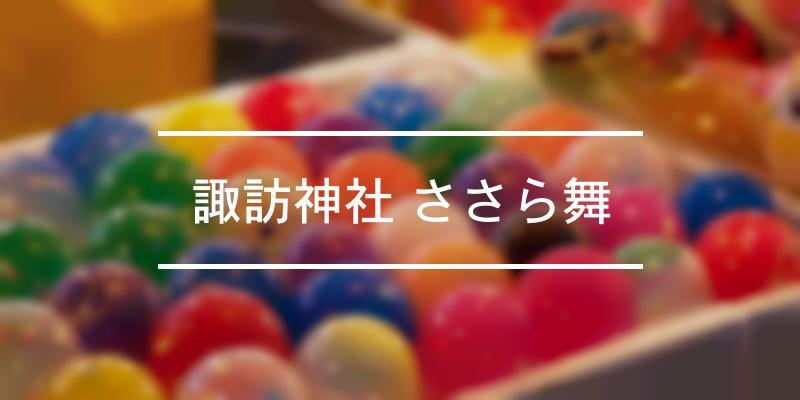 諏訪神社 ささら舞 2021年 [祭の日]