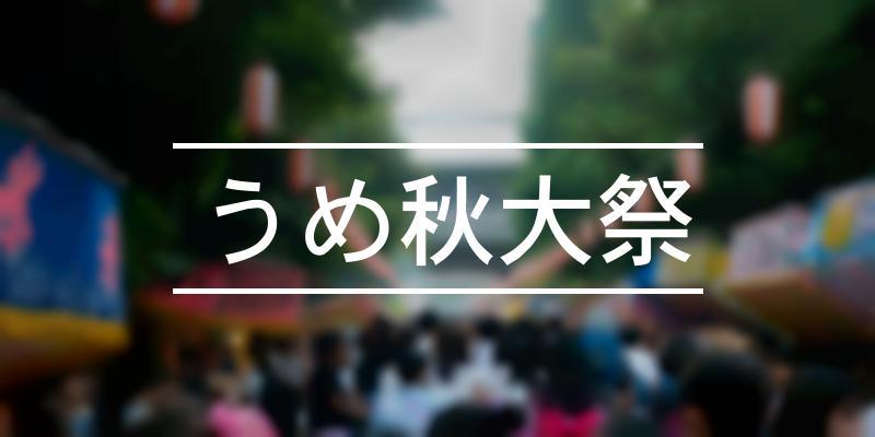 うめ秋大祭 2021年 [祭の日]