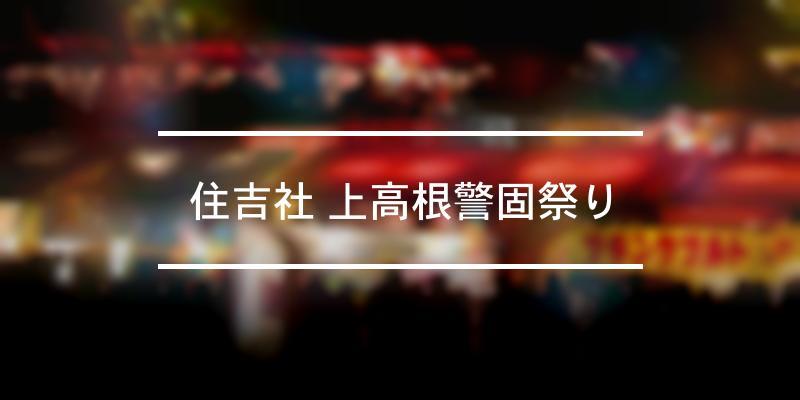 住吉社 上高根警固祭り 2020年 [祭の日]