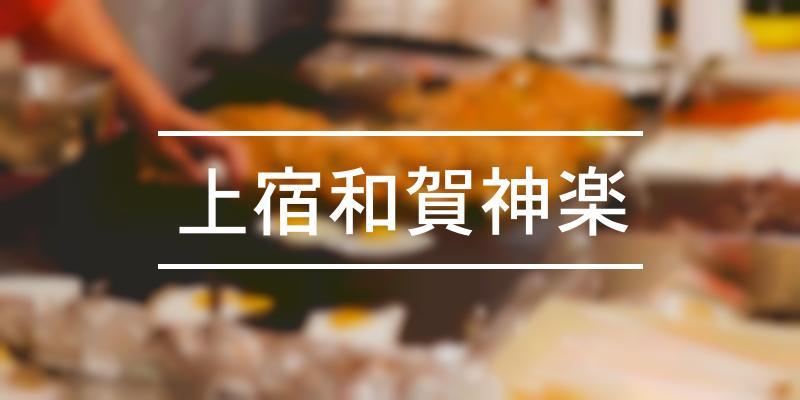 上宿和賀神楽 2020年 [祭の日]