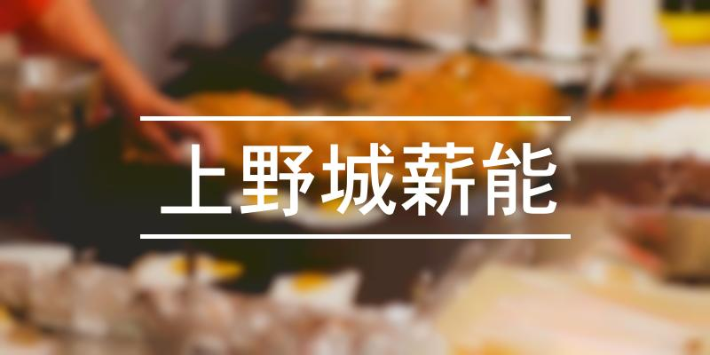 上野城薪能 2020年 [祭の日]