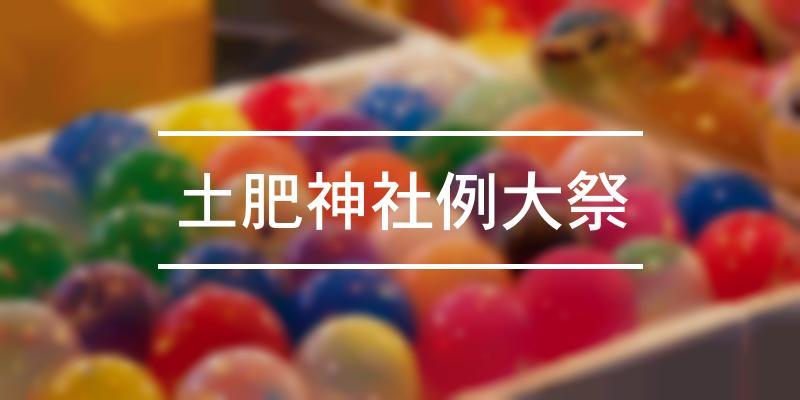 土肥神社例大祭 2021年 [祭の日]