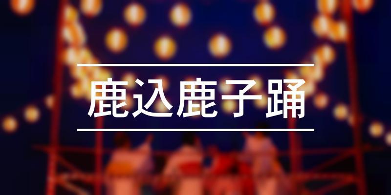 門司港バナちゃん大会 2021年 [祭の日]